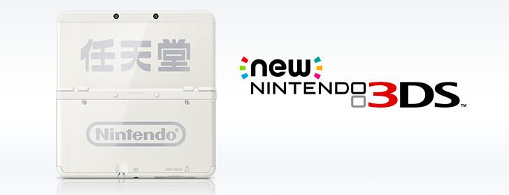 New Nintendo 3DS 01