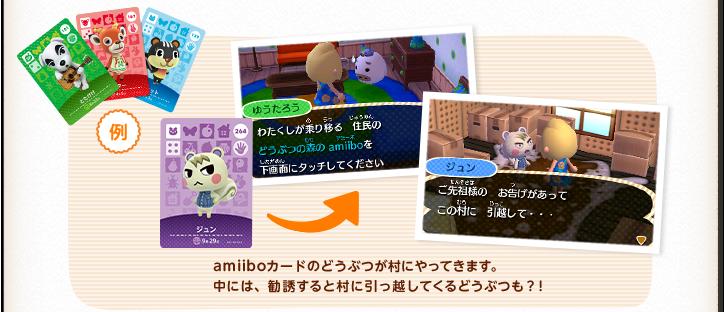 ACNL Amiibo 05